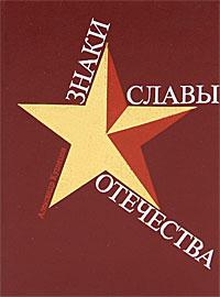 Александр Кузнецов Знаки славы Отечества