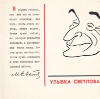 И. Игин Улыбка Светлова. Альбом