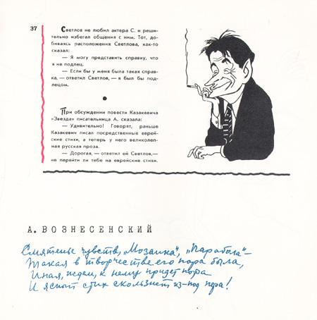 Улыбка Светлова. Альбом