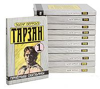 Эдгар Берроуз Тарзан (комплект из 11 книг) цены онлайн