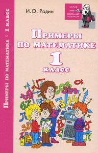 Примеры по математике. 1 класс