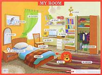 My room / Моя комната. Плакат