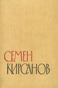 Семен Кирсанов. Избранные произведения. В 2 томах. Том 1. Стихотворения и поэмы. 1923-1945