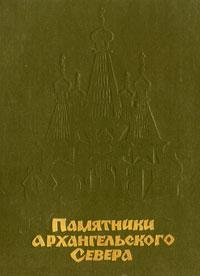 Памятники архангельского Севера