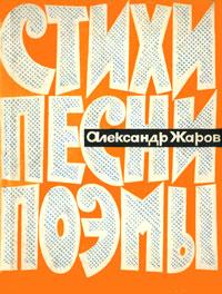 Александр Жаров Александр Жаров. Стихи, песни, поэмы