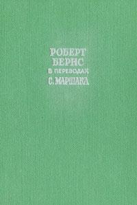 Роберт Бернс Роберт Бернс в переводах С. Маршака. В 2 книгах. Книга 2 роберт бернс роберт бернс стихотворения