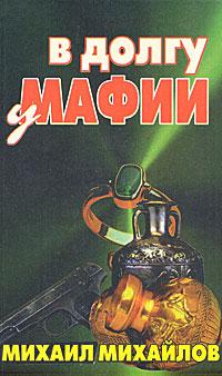 Михаил Михайлов В долгу у мафии