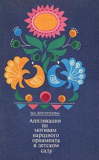З. А. Богатеева Аппликации по мотивам народного орнамента в детском саду