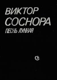 Виктор Соснора Песнь лунная