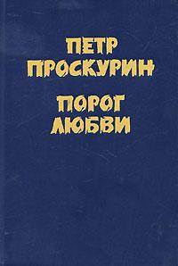 Петр Проскурин Порог любви