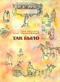 Лев Кассиль, Макс Поляновский Так было