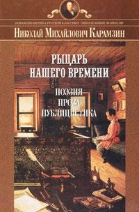 Н. М. Карамзин Рыцарь нашего времени. Поэзия, проза, публицистика