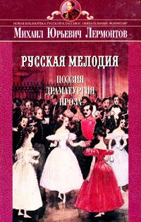 М. Ю. Лермонтов Русская мелодия. Поэзия, драматургия, проза