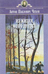 А. П. Чехов Из жизни моих друзей. Книга 1