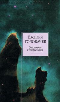 Василий Головачев Отклонение к совершенству