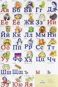 Разрезная русская азбука. Плакат цена 2017