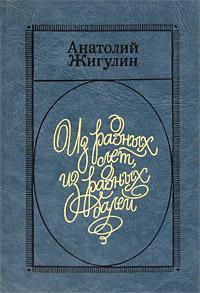 Анатолий Жигулин Из разных лет, из разных далей