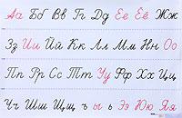 Лента букв. Плакат лента чисел наглядное пособие
