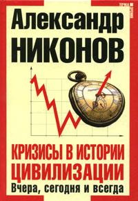 Александр Никонов. Кризисы в истории цивилизации. Вчера, сегодня и всегда