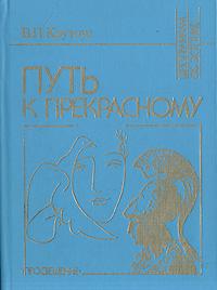 В. П. Крутоус Путь к прекрасному (Об эстетическом идеале) основы марксистско ленинской эстетики