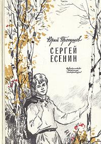 Сергей Есенин. Юрий Прокушев