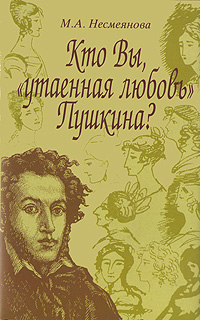 М. А. Несмеянова Кто Вы, утаенная любовь Пушкина? рудан в любовь с последнего взгляда романы