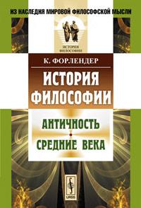 К. Форлендер История философии. Античность. Средние века