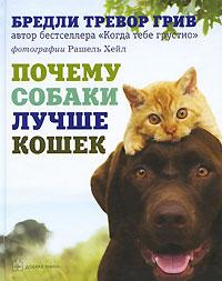 Почему собаки лучше кошек. Бредли Тревор Грив