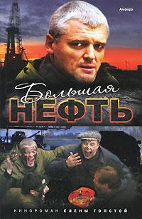 Елена Толстая Большая нефть