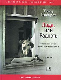 Тимур Кибиров Лада, или Радость. Хроника верной и счастливой любви