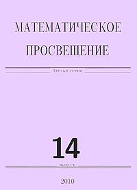 Математическое просвещение. 3 серия. Выпуск 14 математическое просвещение 3 серия выпуск 21