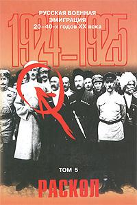 Русская военная эмиграция 20-40-х годов XX века. Том 5. Раскол. 1924-1925