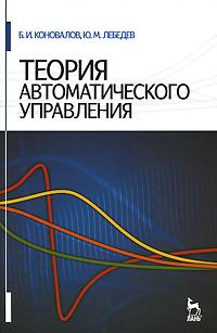 Б. И. Коновалов, Ю. М. Лебедев Теория автоматического управления цена и фото