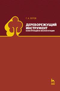 Г. А. Зотов Дереворежущий инструмент. Конструкция и эксплуатация цена