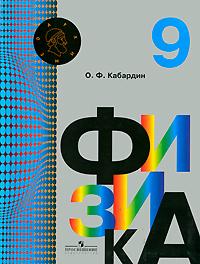 О. Ф. Кабардин Физика. 9 класс