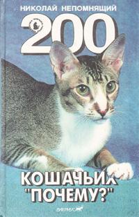 Николай Непомнящий 200 кошачьих почему?
