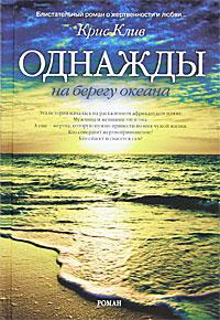 Крис Клив Однажды на берегу океана крис клив поджигатели