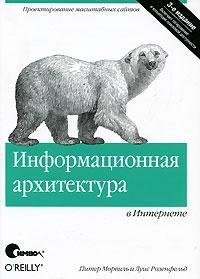 Питер Морвиль, Луис Розенфельд Информационная архитектура в Интернете