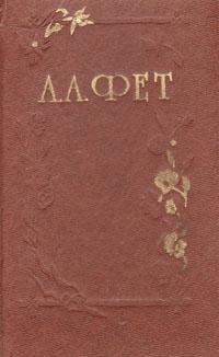 А. А. Фет А. А. Фет. Стихотворения фет а фет стихотворения