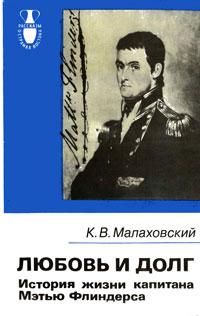 Любовь и долг. История жизни капитана Мэтью Флиндерса