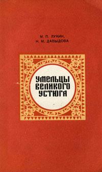 М. П. Лукин, Н. М. Давыдова Умельцы Великого Устюга