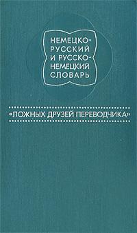 К. Г. М. Готлиб Немецко-русский и русско-немецкий словарь