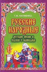 Русские народные детские песни и сказки с напевами