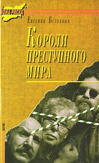 Евгений Белянкин Короли преступного мира