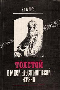 В. А. Мороз Толстой в моей арестантской жизни
