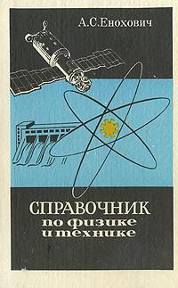А. С. Енохович Справочник по физике и технике