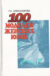 Книга 100 моделей женских юбок. Г. Н. Александрова