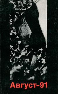 Август-91