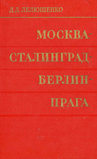 Москва - Сталинград - Берлин - Прага. Записки командарма