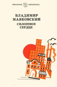 Фото - Владимир Маяковский Сплошное сердце в в маяковский послушайте